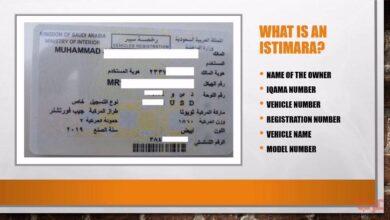 الاستعلام عن سيارة برقم اللوحة السعودية