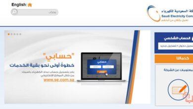 الاستعلام عن فاتورة الكهرباء برقم العداد فى السعودية