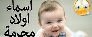 الاسماء المحرمة والمكروهة في تسمية الأبناء