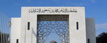 الخدمات الذاتيه جامعة الامام محمد بن سعود