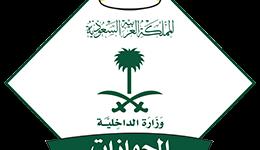المديرية العامة للجوازات خدماتي
