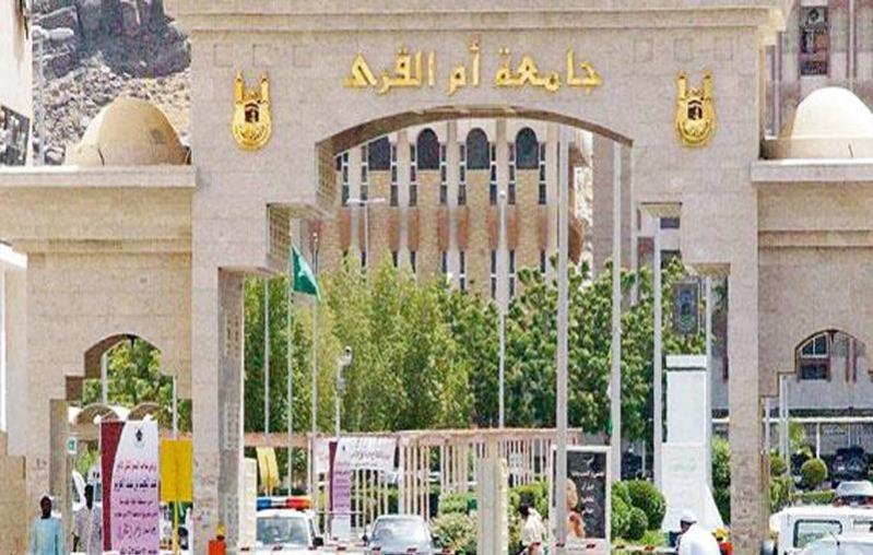 بوابة القبول جامعة ام القرى