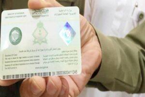 تأشيرة خروج وعودة قبل انتهاء الاقامة