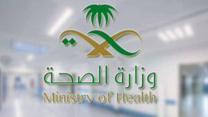 تحديث بيانات موظفي وزارة الصحة عبر بوابة الموظف