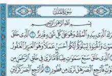 تفسير قراءة أو سماع سورة الملك في المنام لابن شاهين