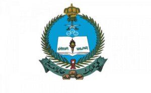 تقديم كلية الملك خالد العسكرية لحملة الثانوية 1442