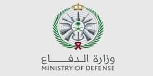 تقديم وزارة الدفاع للجامعيين 1442 في مختلف التخصصات