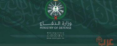 تقديم وزارة الدفاع 1441