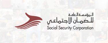 خدمات الضمان الاجتماعي