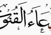 دعاء القنوت في رمضان
