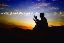 دعاء رفع الوباء والبلاء اللهم ارفع عنا الوباء