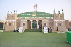ما هو دوام البريد السعودي