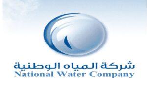 رابط الاستعلام عن فاتورة المياه برقم الهوية 1442 عبر…