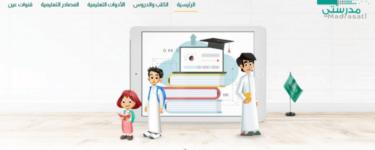 رابط التسجيل في منصة مدرستي 1442 للتعليم عن بعد