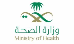 رابط الدخول الى نظام موارد وزارة الصحة
