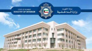 رابط حجز موعد للسفر في الكويت عبر منصة Moi.Gov.Ku