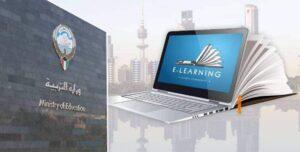 رابط دخول المنصة التعليمية في الكويت