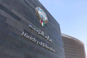 رابط منصة الكويت التعليمية للتعليم عن بعد