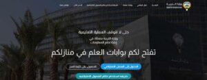 رابط موقع بوابة الكويت التعليمية – فضاء التعليم…