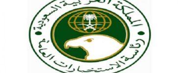 رواتب الاستخبارات العامة في السعودية 1442 لكافة الرتب…