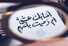 شرح قصيدة اصابك عشق قيس بن الملوح