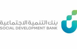 شروط الحصول على تمويل للأعمال الحرة من بنك التنمية…