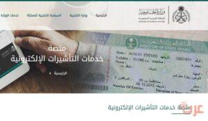 شروط طلب زيارة عائلية من وزارة الخارجية السعودية 2020