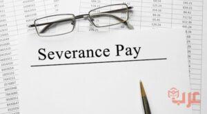 كيفية حساب مكافأة نهاية الخدمة للموظف الحكومي