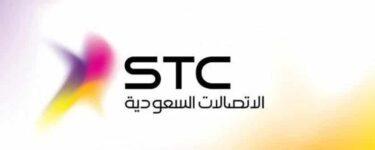 معرفة الرصيد اس تي سي STC