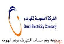 معرفة رقم حساب الكهرباء