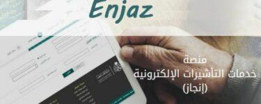 منصة تاشيرات الخدمات الالكترونية