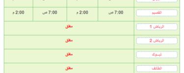 مواعيد دوام الفحص الدوري بمناطق السعودية