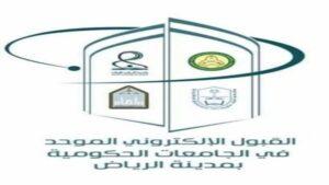 موعد فتح القبول الإلكتروني الموحد في الرياض 1442/1441