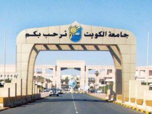 نسب القبول في جامعة الكويت 2021/2020