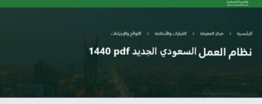 نظام العمل السعودي الجديد pdf 1440
