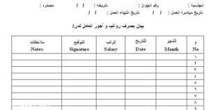 نموذج كشف أستلام الرواتب الشهرية وزارة العمل