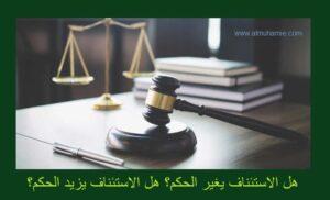 هل الاستئناف يغير الحكم بالمحاكم السعودية