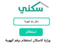 وزارة الاسكان استعلام برقم الهوية