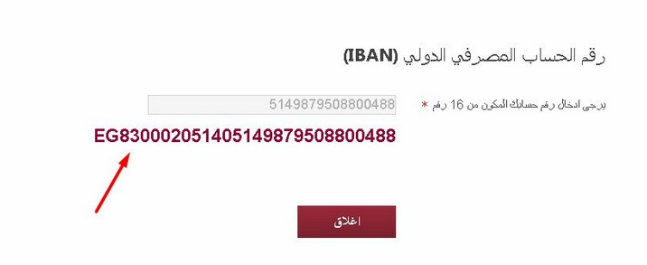 كيف تجد رقم الآيبان الخاص ببنك مصر