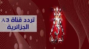 تردد قناة الجزائرية 3 2021