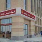 أين يوجد رقم الحساب على الفيزا بنك مصر