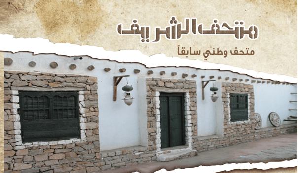 المتحف الوطني بالطائف
