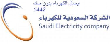 إيصال الكهرباء بدون صك 1442 شروط إيصال الكهرباء