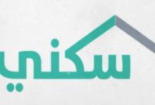 البنك العقاري إستعلام برقم الهويه عن أسماء مستحقى الدعم السكنى بالمملكه العربيه السعوديه
