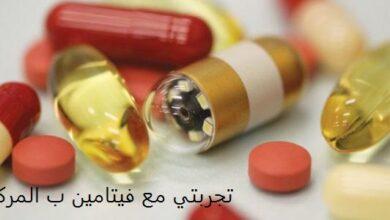 تجربتي مع فيتامين ب المركب أعراض نقص فيتامين B complex