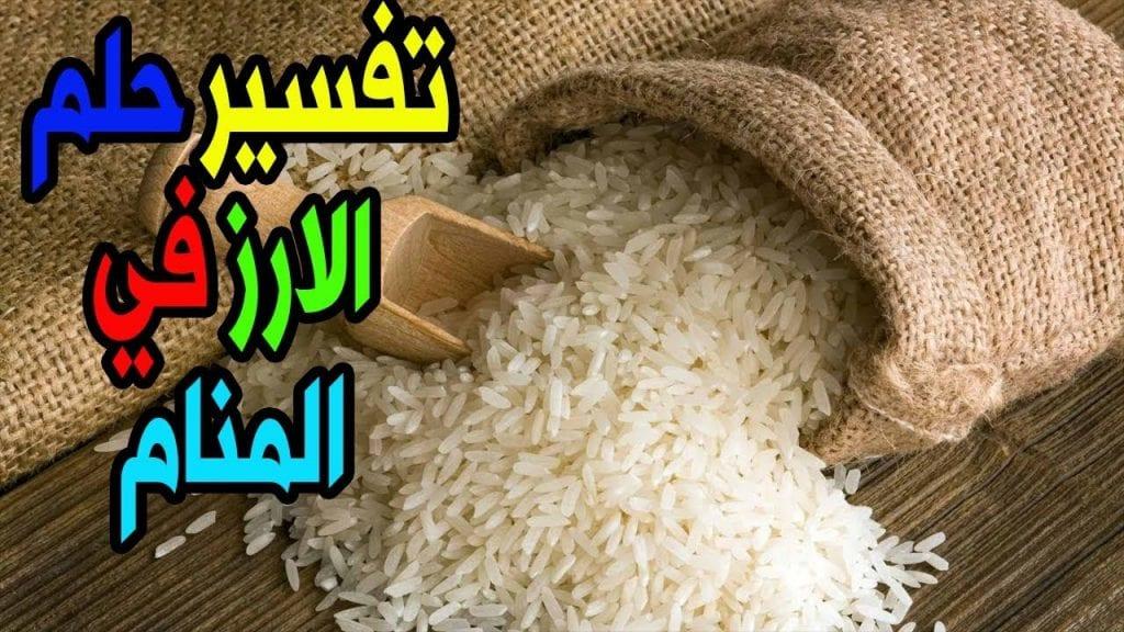 تفسير حلم أكل الرز في المنام