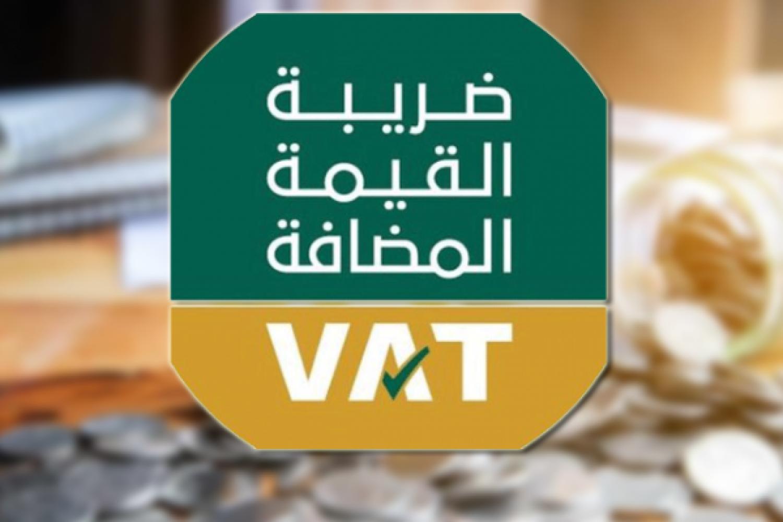 طريقة حساب ضريبة القيمة المضافة والسلع المعفاة من الضريبة