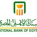 فائدة البنك الأهلي المصري على حساب التوفير 2021