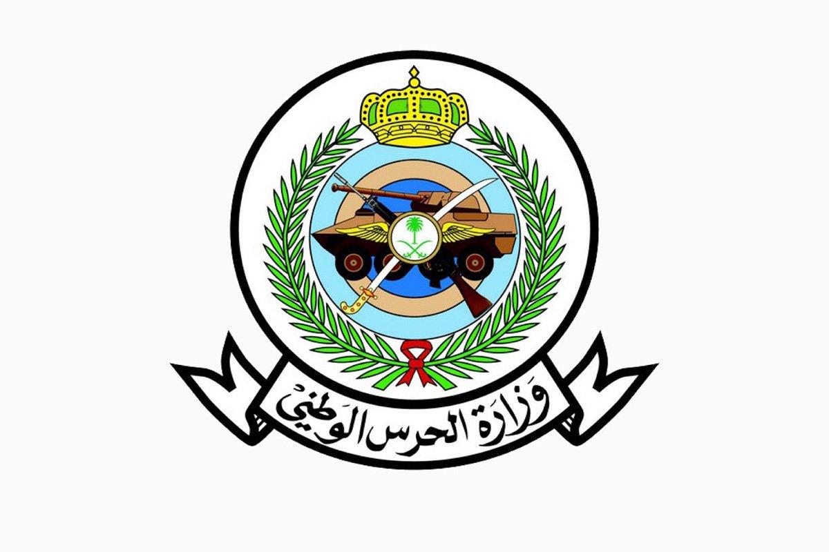 رابط تقديم الحرس الوطني ثانوي 1442