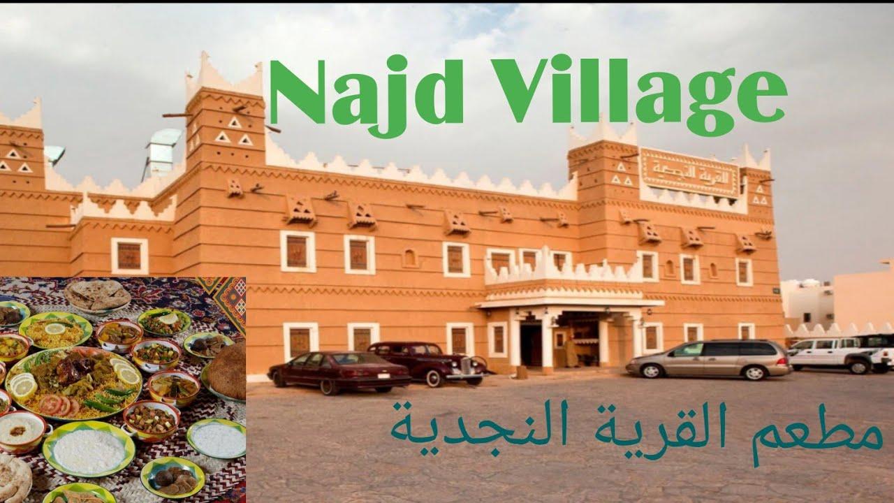مطعم القرية النجدية